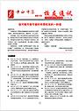 市西校友通讯第25期(2014年3月)